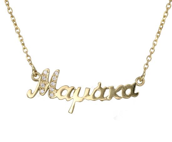 Κολιέ μαμά 017754 017754 Χρυσός 14 Καράτια χρυσά κοσμήματα κολιέ