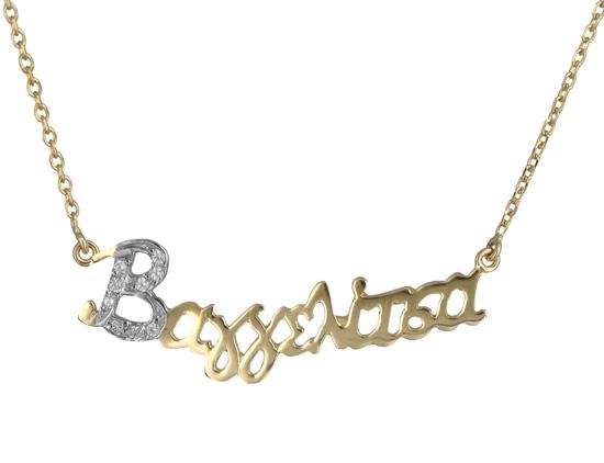 Χρυσό κολιέ με το όνομα Βαγγελίτσα 017872 017872 Χρυσός 14 Καράτια