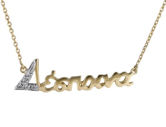 Χρυσό κολιέ με το όνομα Δέσποινα 017914 017914 Χρυσός 14 Καράτια χρυσά κοσμήματα κολιέ με ονόματα