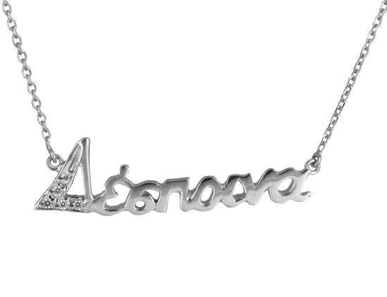 Λευκόχρυση αλυσίδα με το όνομα Δέσποινα 017934 017934 Χρυσός 14 Καράτια