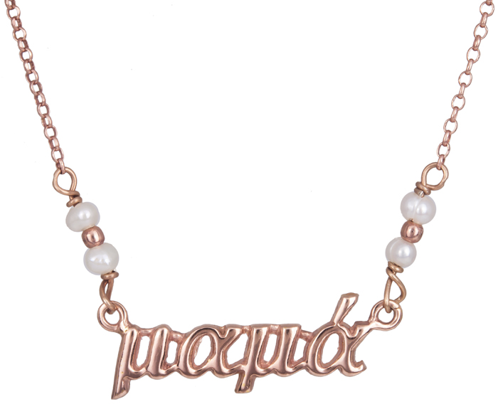 Κολιέ μαμά σε ροζ ασήμι 925 021263 021263 Ασήμι ασημένια κοσμήματα κολιέ