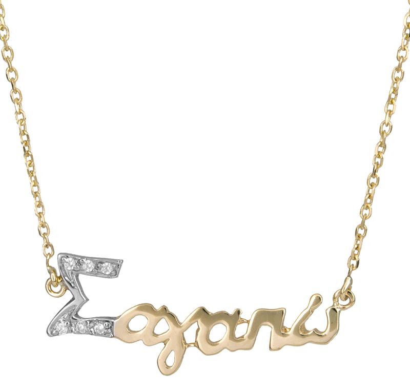 Χρυσό κολιέ Σ' αγαπώ Κ14 021518 021518 Χρυσός 14 Καράτια