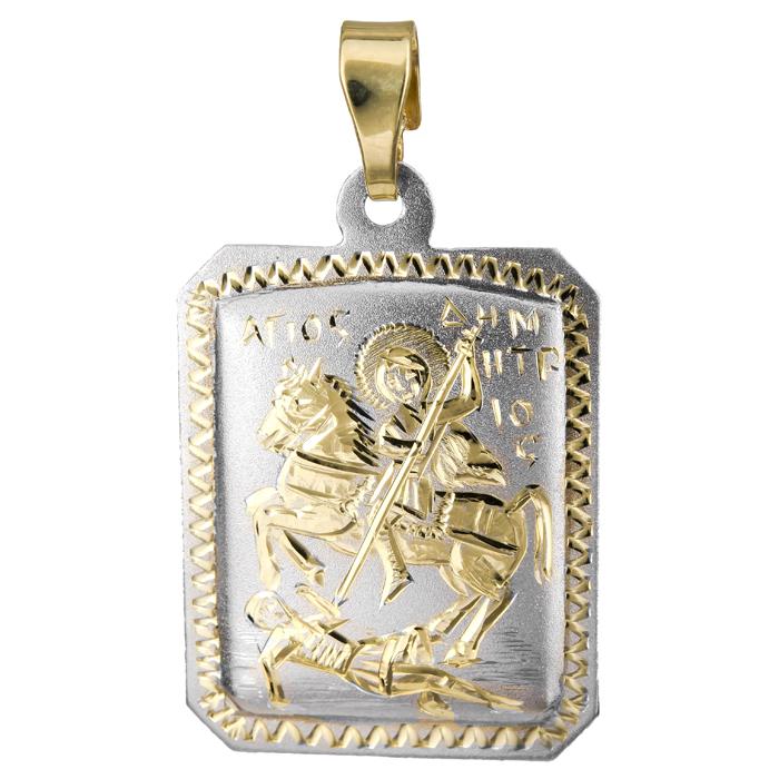 Χειροποίητο φυλαχτό του Αγίου Δημητρίου Κ14 024524 024524 Χρυσός 14 Καράτια