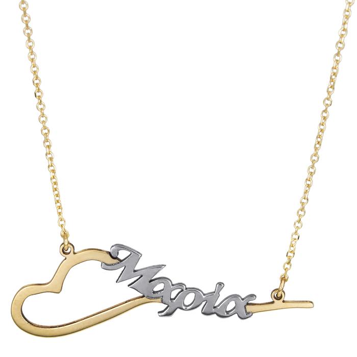 Γυναικείο κολιέ καρδούλα με όνομα 14Κ 024900 024900 Χρυσός 14 Καράτια