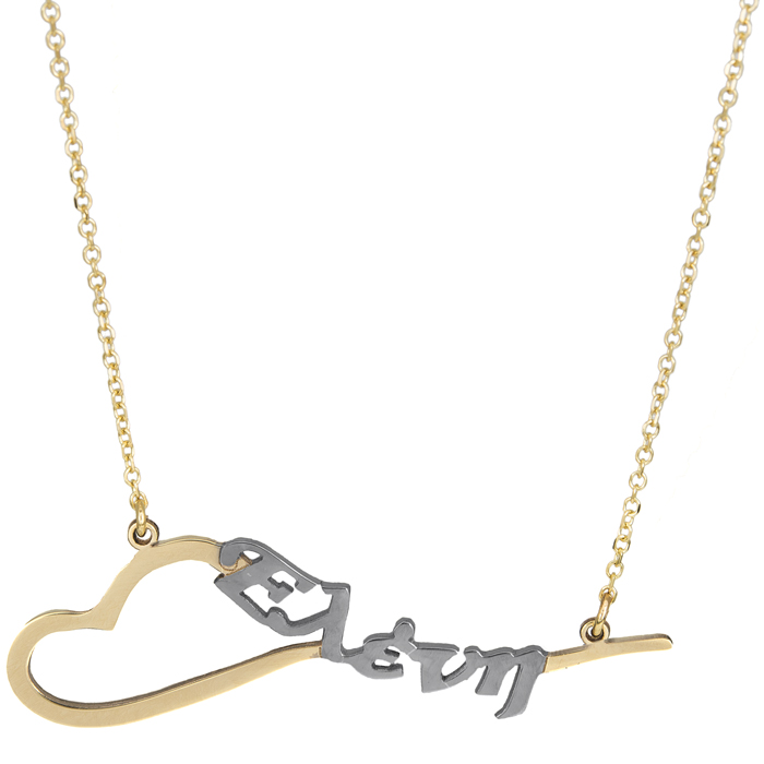 Χρυσό κολιέ 14Κ καρδούλα με λευκόχρυσο όνομα 026073 026073 Χρυσός 14 Καράτια