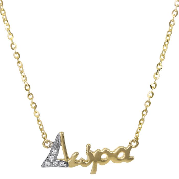 Χρυσό κολιέ Δώρα 026803 026803 Χρυσός 14 Καράτια
