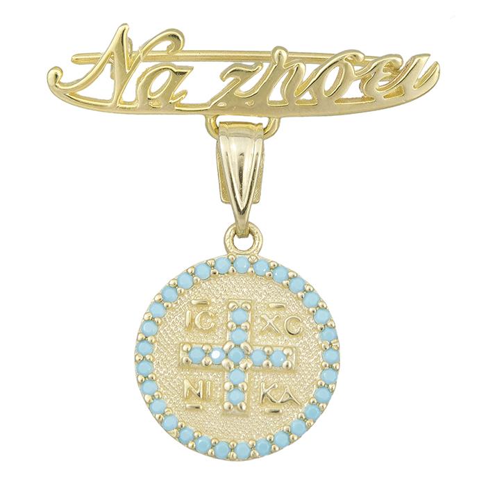 Χρυσή παραμάνα Κ9 κωνσταντινάτο με τυρκουάζ πέτρες 029124 029124 Χρυσός 9 Καράτια