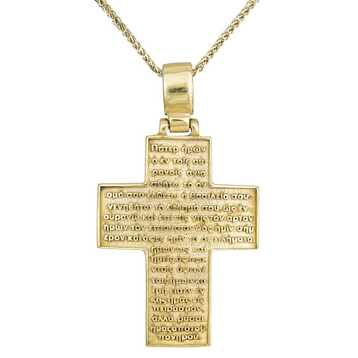 Βαπτιστικοί Σταυροί με Αλυσίδα Αντρικός σταυρός Κ14 με αλυσίδα 029688C 029688C Ανδρικό Χρυσός 14 Καράτια